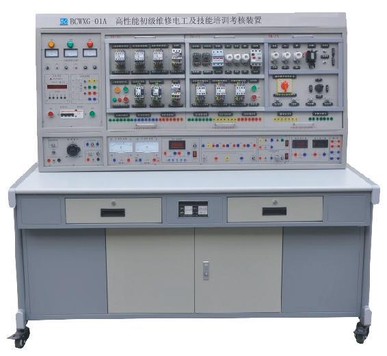 初级维修电工及技能考核
