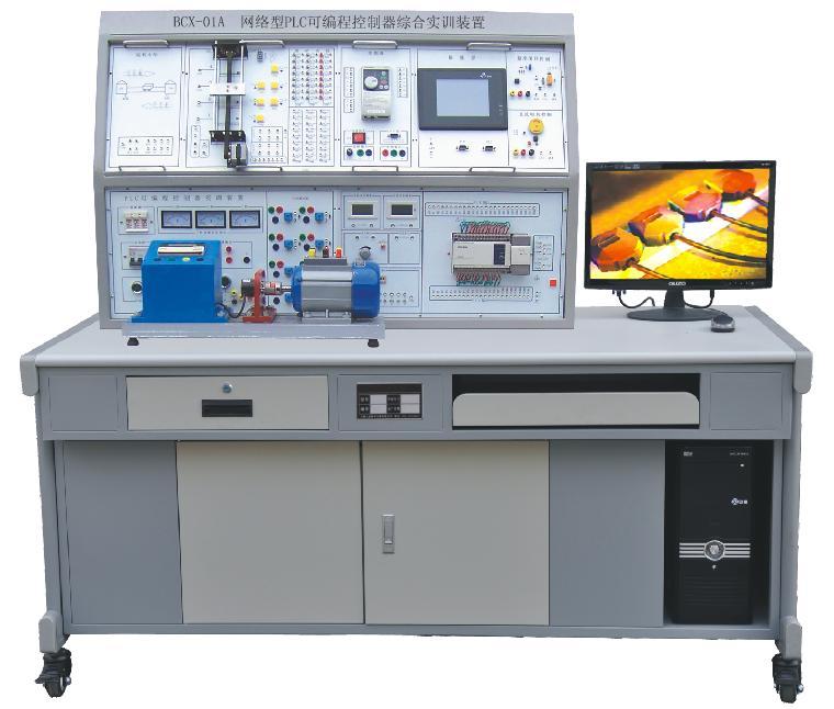 网络型PLC可编程控制实训装置