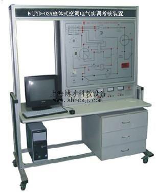 整体式空调电气实训考核
