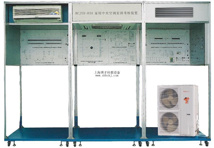 家用中央空调实训考核装